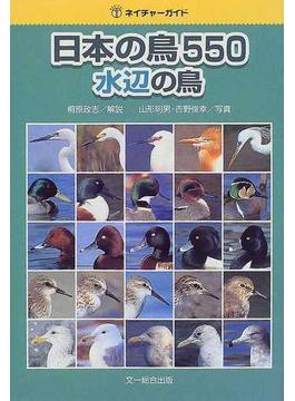 日本の鳥550 水辺の鳥