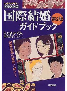 国際結婚ガイドブック わかりやすいイラスト版 国際家族の時代に向けて 第2版
