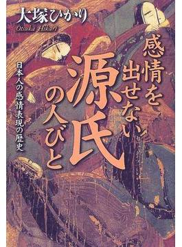 感情を出せない源氏の人びと 日本人の感情表現の歴史