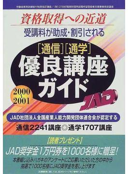 通信・通学優良講座ガイド 受講料が助成・割引される 2000〜2001