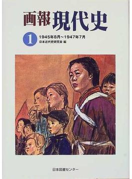 画報現代史 影印 1 1945年8月〜1947年7月