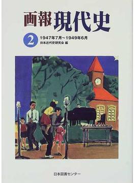 画報現代史 影印 2 1947年7月〜1949年6月