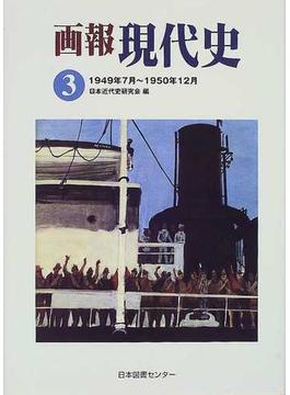 画報現代史 影印 3 1949年7月〜1950年12月