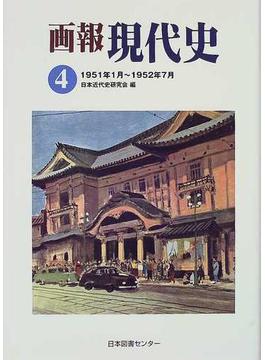画報現代史 影印 4 1951年1月〜1952年7月