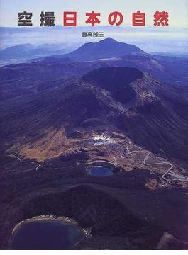 空撮日本の自然