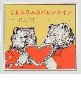 くまふうふのバレンタイン