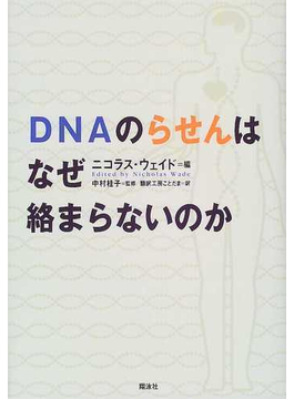 DNAのらせんはなぜ絡まらないのか