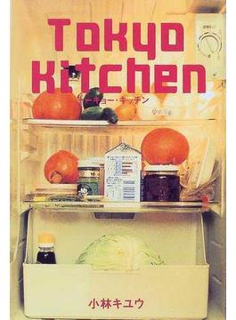 トーキョー・キッチン