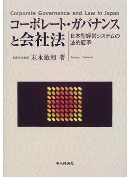 コーポレート・ガバナンスと会社法 日本型経営システムの法的変革