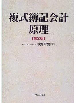 複式簿記会計原理 第2版