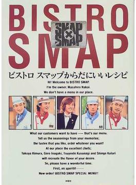 ビストロスマップからだにいいレシピ SMAP×SMAP