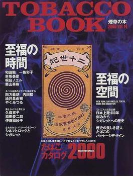 Tobacco book 煙草の本 Vol.14(2000)