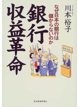 銀行収益革命 なぜ日本の銀行は儲からないのか
