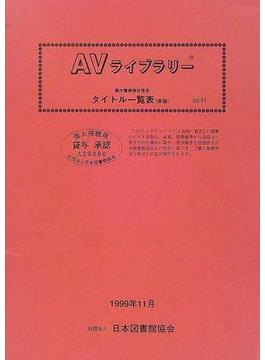 AVライブラリー 著作権補償処理済タイトル一覧表(赤版)