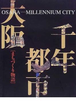 千年都市大阪 まちづくり物語
