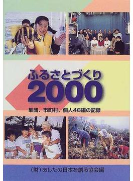 ふるさとづくり 2000 集団、市町村、個人46編の記録