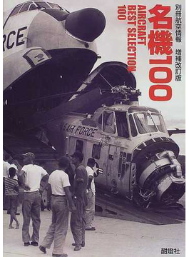 名機100 増補改訂版