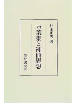 万葉集と神仙思想(笠間叢書)