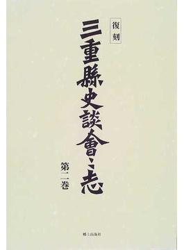 三重県史談会々志 復刻 第2巻