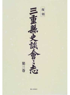 三重県史談会々志 復刻 第3巻
