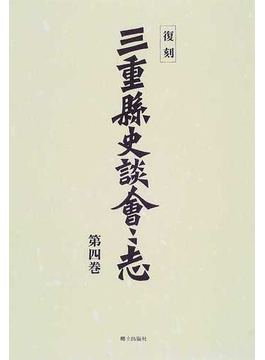 三重県史談会々志 復刻 第4巻