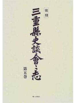 三重県史談会々志 復刻 第5巻