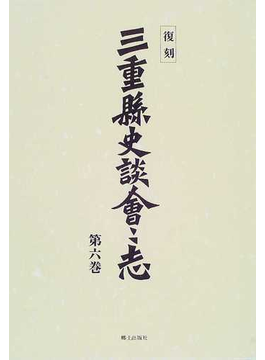 三重県史談会々志 復刻 第6巻