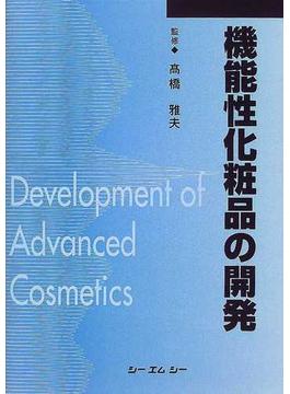 機能性化粧品の開発 普及版 1