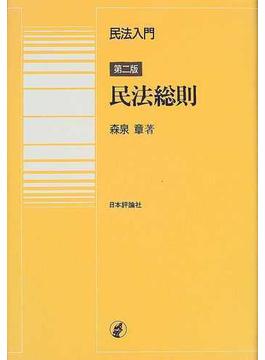 民法入門・民法総則 第2版