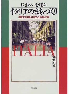 にぎわいを呼ぶイタリアのまちづくり 歴史的景観の再生と商業政策