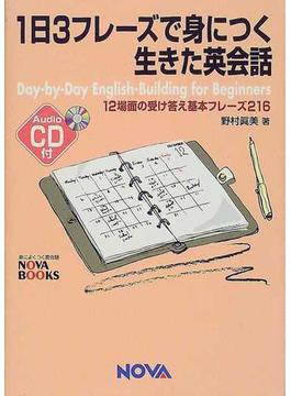 1日3フレーズで身につく生きた英会話 Day‐by‐day English‐building for beginners 12場面の受け答え基本フレーズ216