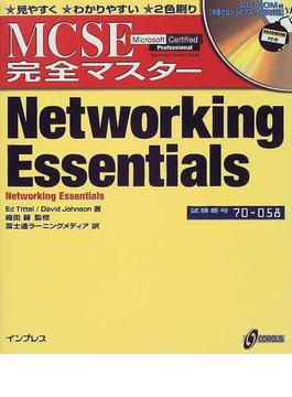 Networking essentials 試験番号70−058
