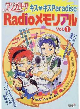 アンジェリークRadioメモリアル キス♥キスParadise Vol.1