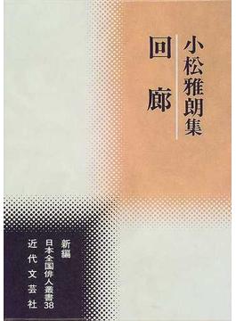 小松雅朗集 回廊