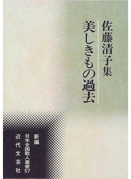 佐藤清子集 美しきもの過去