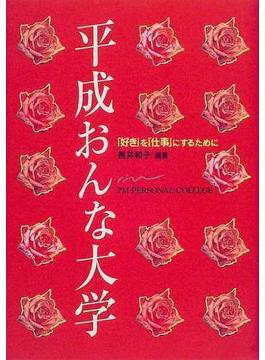 平成おんな大学 18才から90才まで「女の一生」もうひと花の咲かせ方! 「好き」を「仕事」にするために
