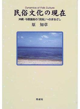 民俗文化の現在 沖縄・与那国島の「民俗」へのまなざし