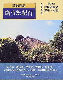 琉球列島島うた紀行 第3集 沖縄本島周辺離島・那覇・南部