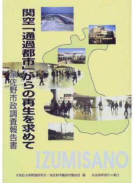 関空「通過都市」からの再生を求めて 泉佐野市政調査報告書