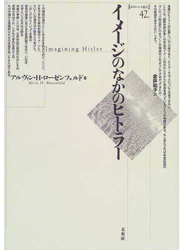 イメージのなかのヒトラー