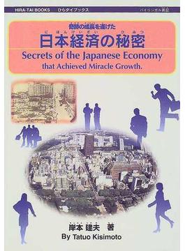 日本経済の秘密 奇跡の成長を遂げた バイリンガル表記