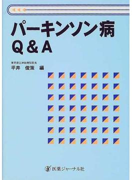 パーキンソン病Q&A