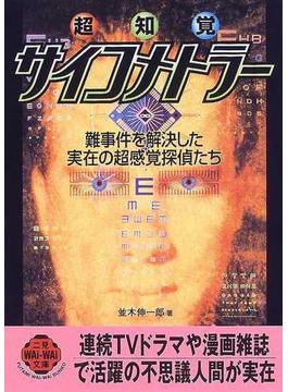 超知覚サイコメトラー 難事件を解決した実在の超感覚探偵たち