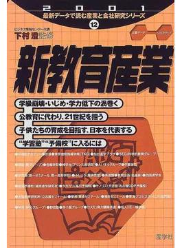 新教育産業 2001