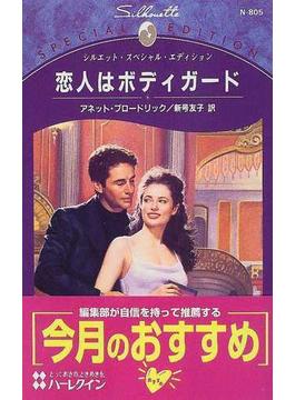 恋人はボディガード(シルエット・スペシャル・エディション)