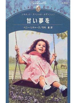 甘い夢を(シルエット・スペシャル・エディション)
