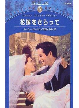 花嫁をさらって(シルエット・スペシャル・エディション)