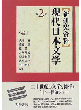 新研究資料現代日本文学 第2巻 小説 2