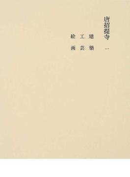 奈良六大寺大観 補訂版 第12巻 唐招提寺 1