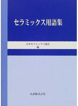 セラミックス用語集